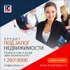 Кредит под залог недвижимости Kredits pro
