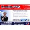 Кредит под залог недвижимости,  Kredits pro